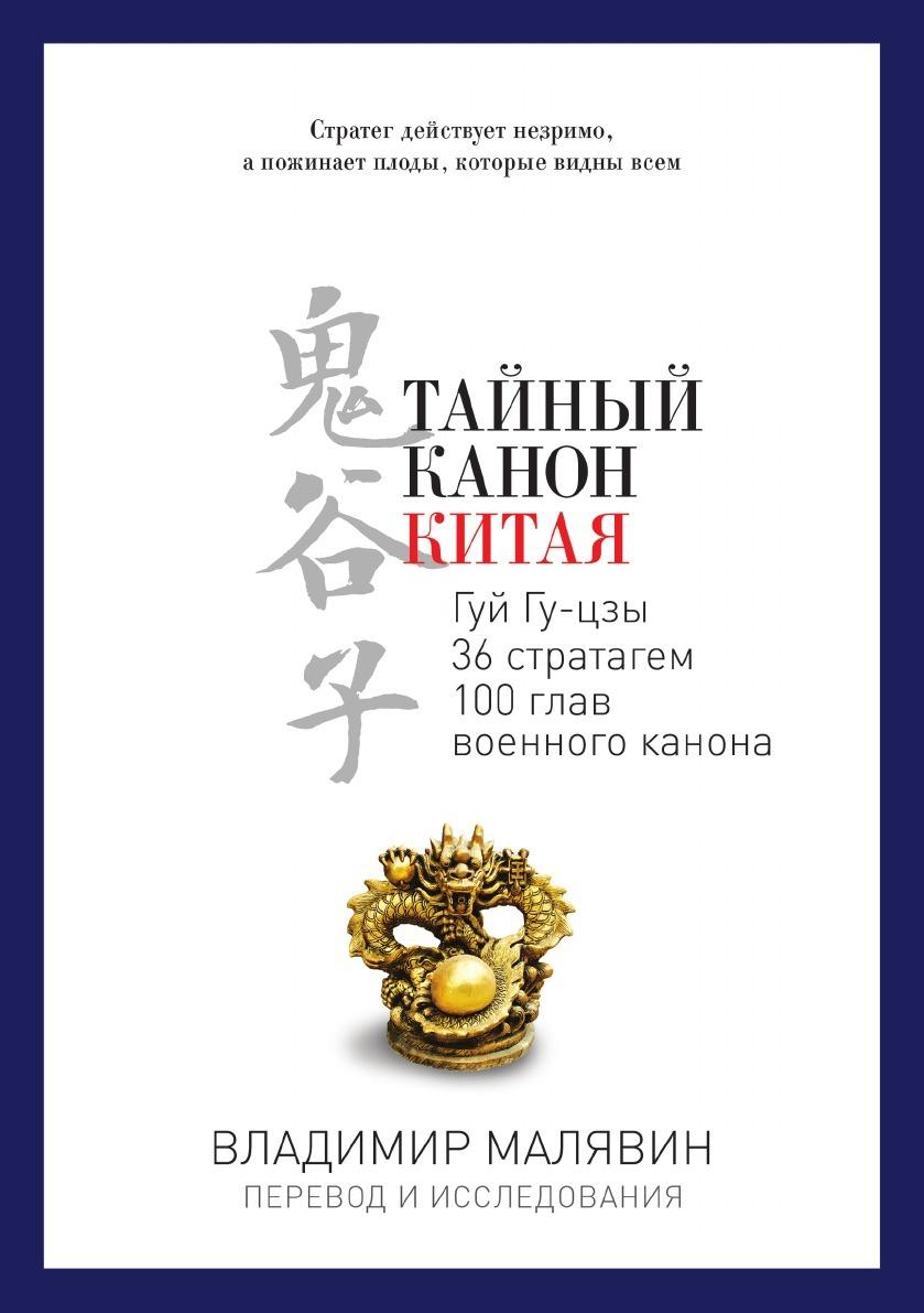 В. Малявин Тайный канон Китая