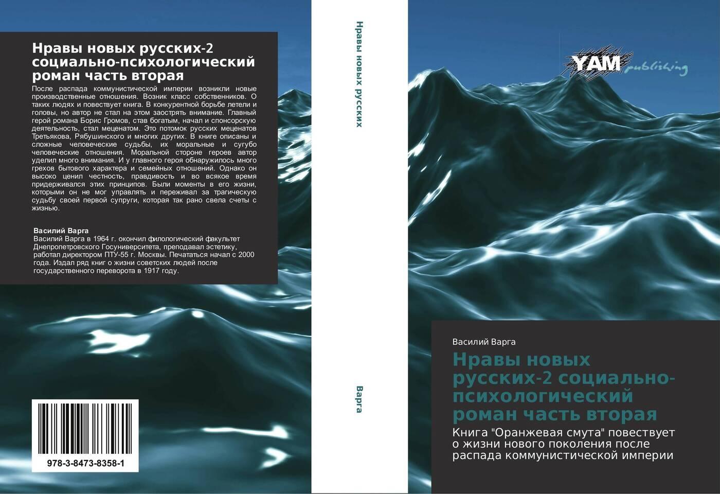 Василий Варга Нравы новых русских-2 социально-психологический роман часть вторая