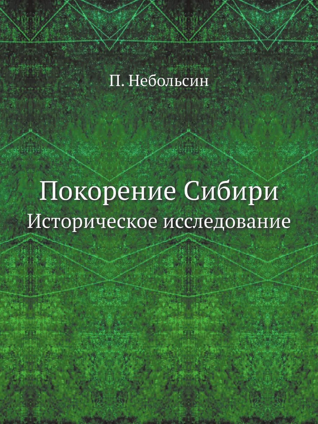 Покорение Сибири. Историческое исследование
