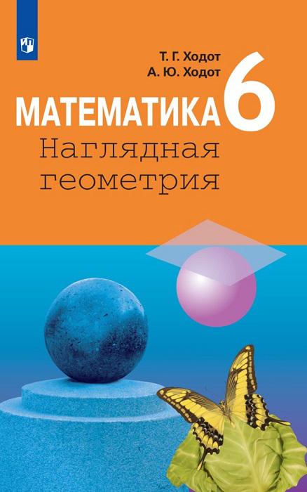 Наглядная геометрия. Учебник. 6  ...