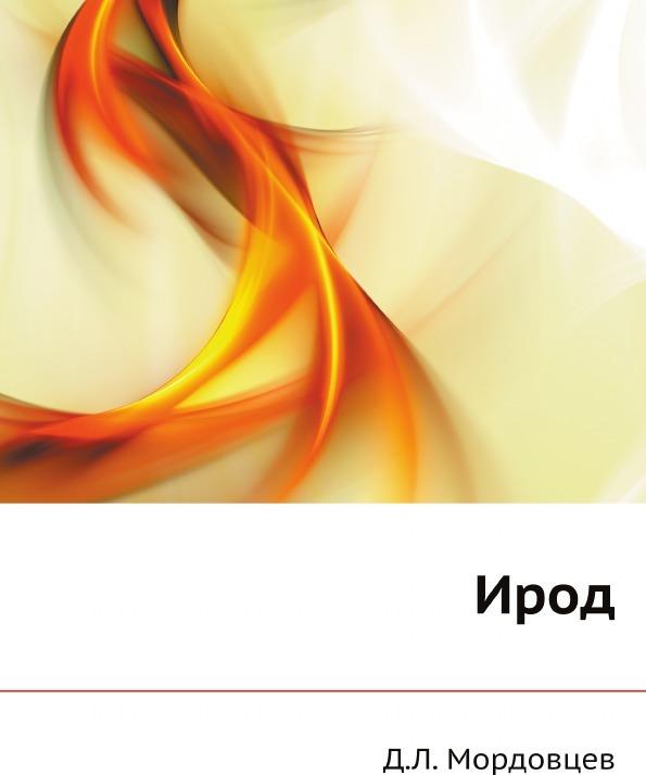 Фото - Д. Л. Мордовцев Ирод д л мордовцев лжедмитрий двенадцатый год