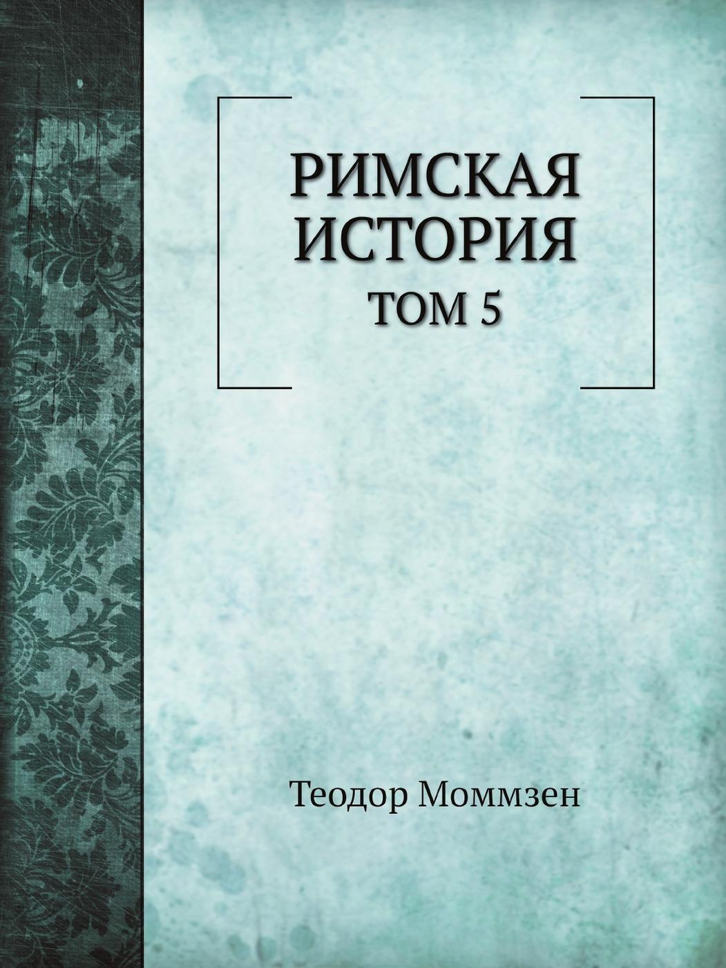 Теодор Моммзен, В. Н. Неведомский Римская история. Том 5