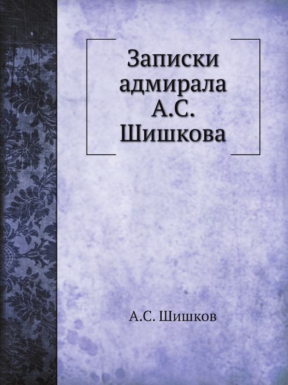 А. С. Шишков Записки адмирала А.С. Шишкова