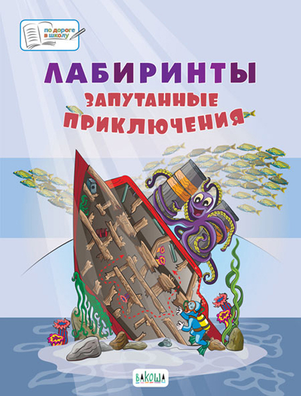 В. М. Мёдов Лабиринты. Запутанные приключения. Большая тетрадь заданий