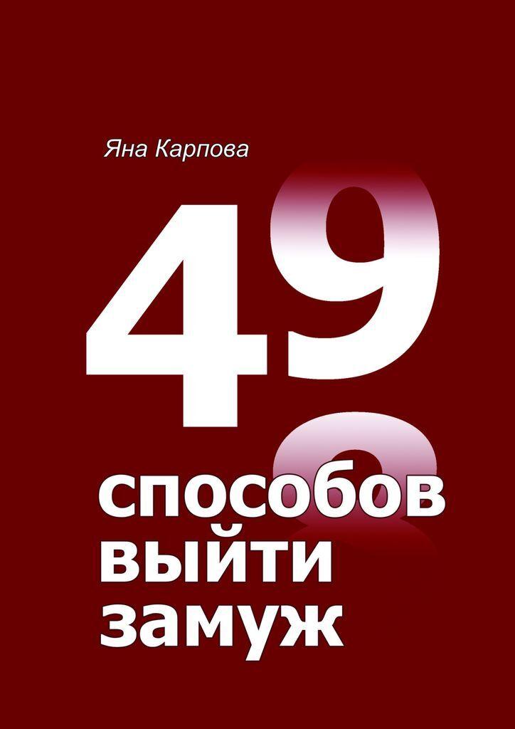 Яна Карпова. 49 способов выйти замуж