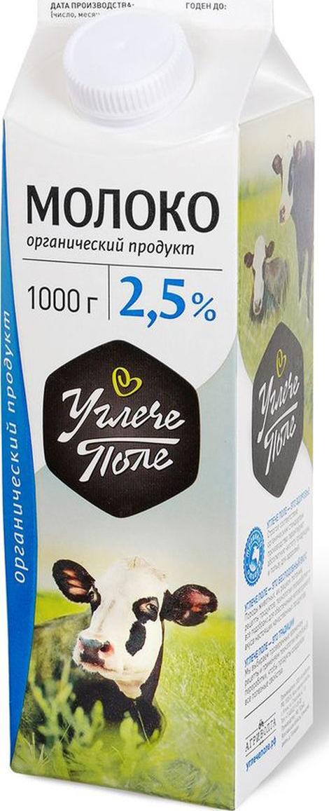 Молоко Углече Поле, пастеризованное 2,5%, 1 кг