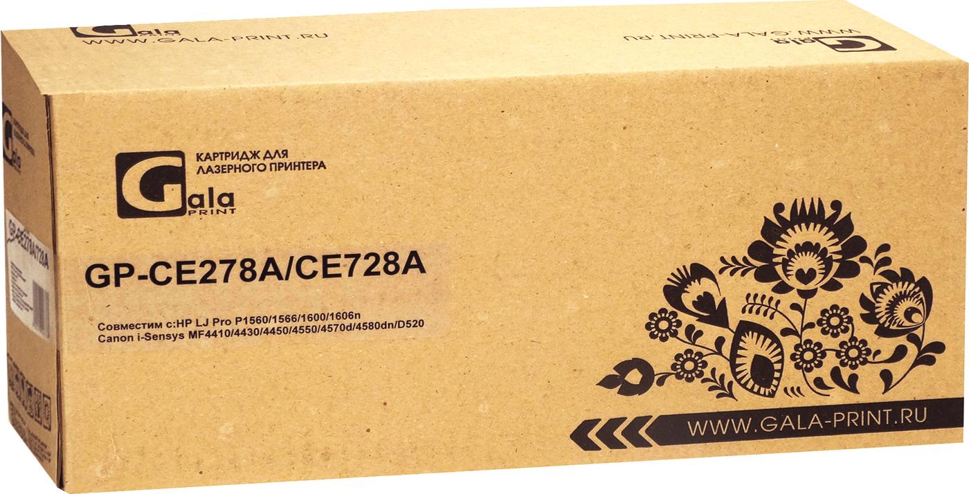 Картридж GalaPrint GP-CE278A/CE285A/CB435A/CB436A/726/728/725/712