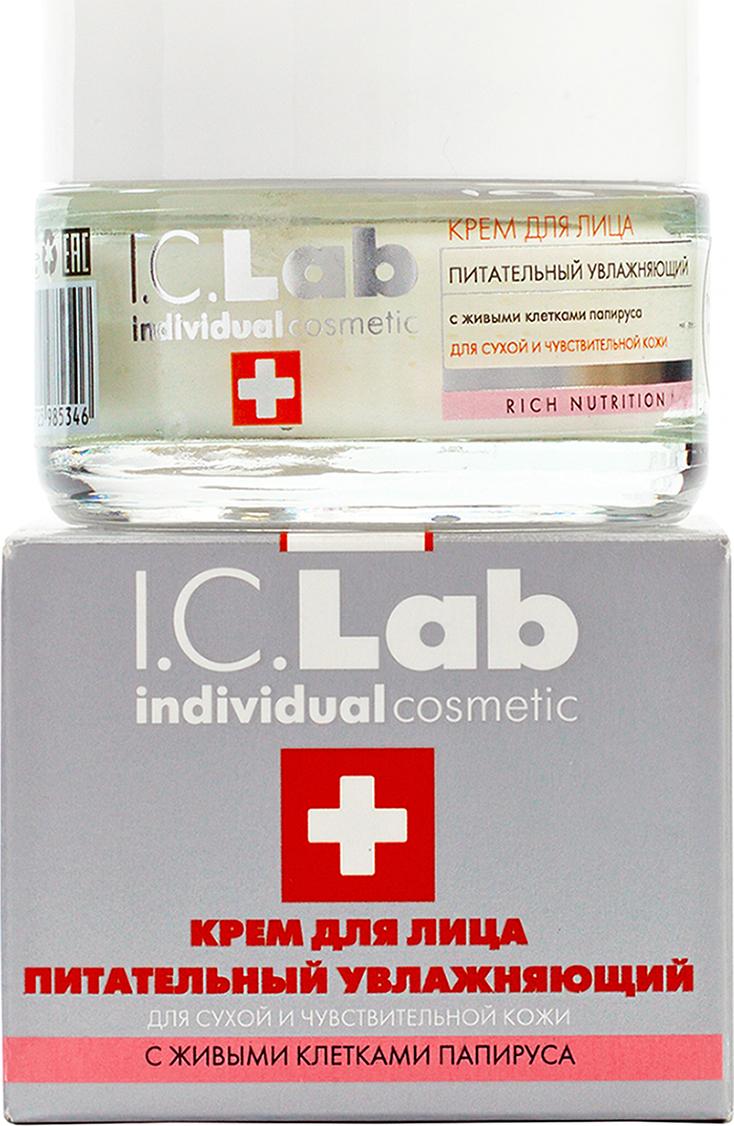 Питательный увлажняющий крем для лица I.C.Lab Individual cosmetic