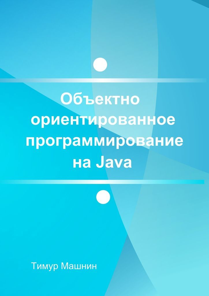 Тимур Машнин. Объектно-ориентированное программирование на Java