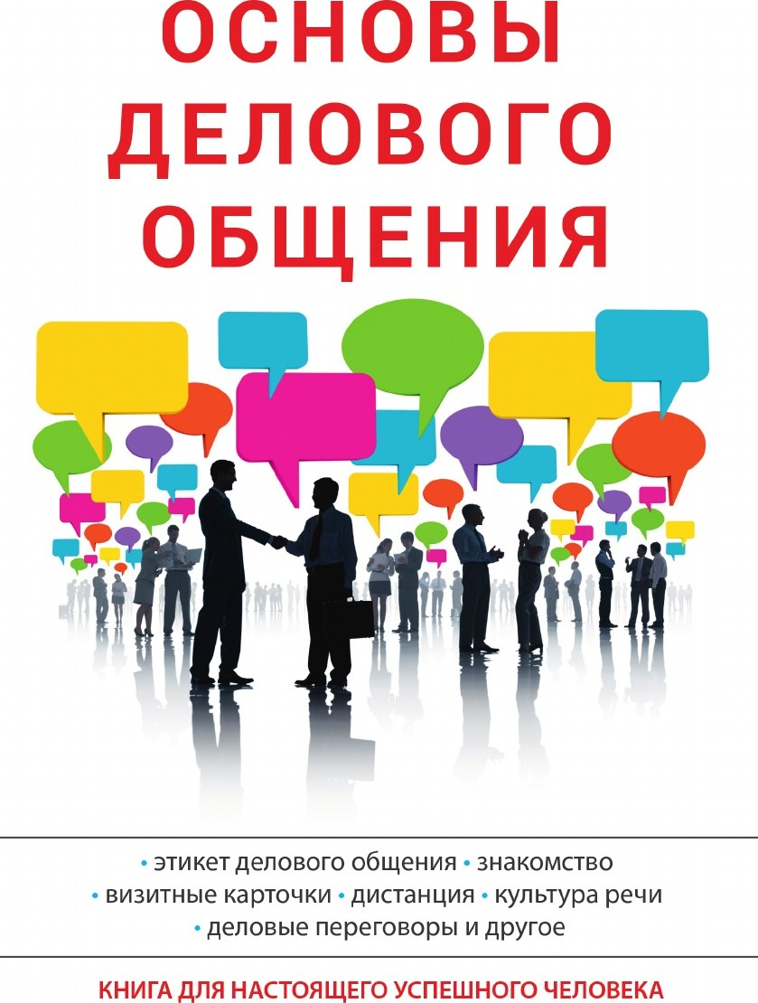 Книга Основы делового общения. А. В. Сорокина