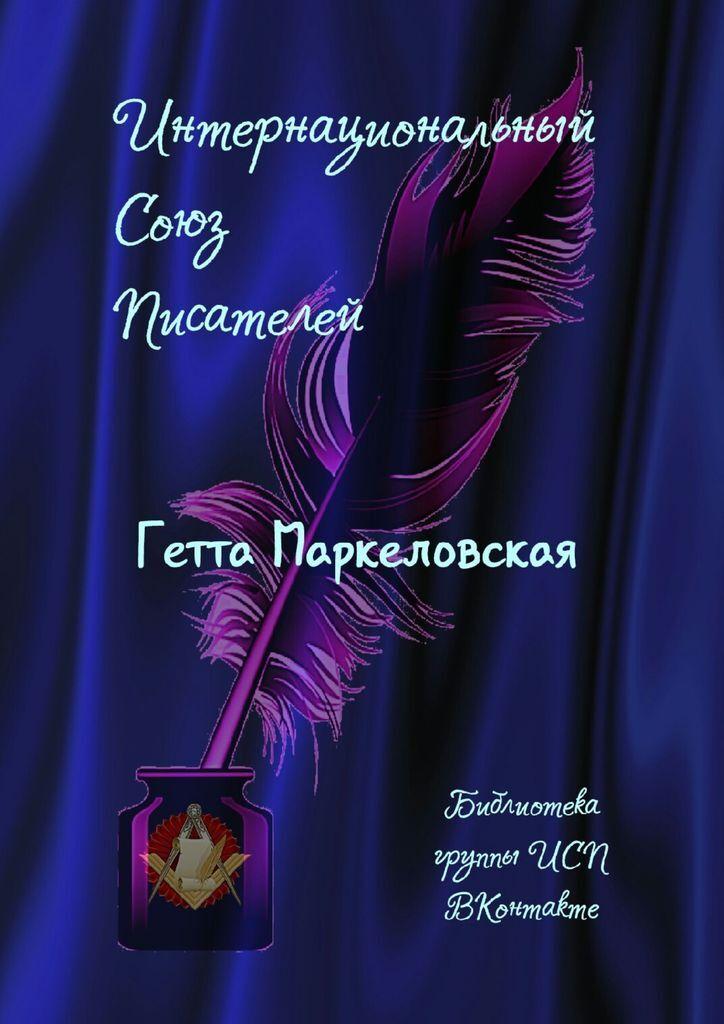 Гетта Маркеловская