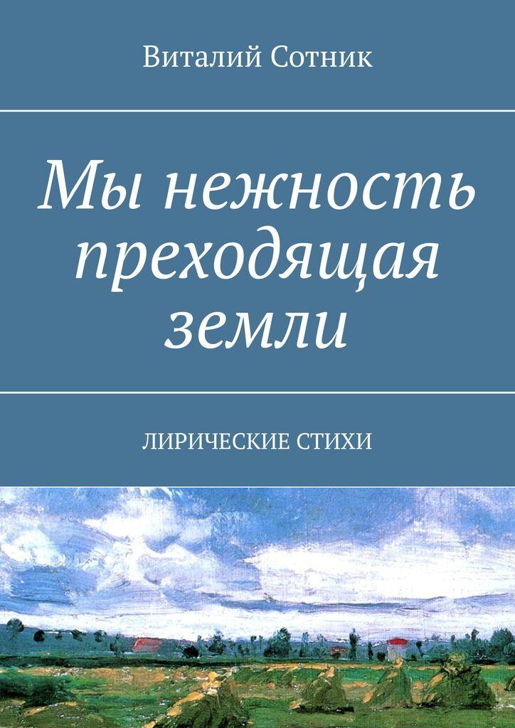 Виталий Сотник. Мы нежность преходящая земли