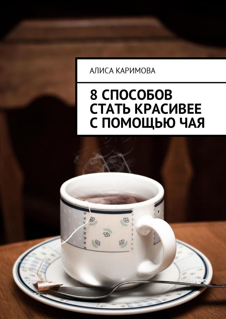 Алиса Каримова. 8 способов стать красивее с помощью чая