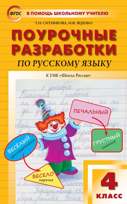 ПШУ 4 кл. Русский язык к УМК  ...
