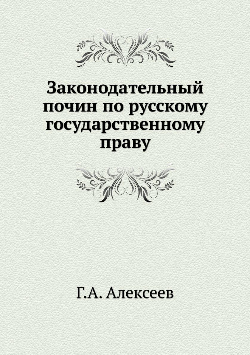 Законодательный почин по русскому государственному праву. Г.А. Алексеев