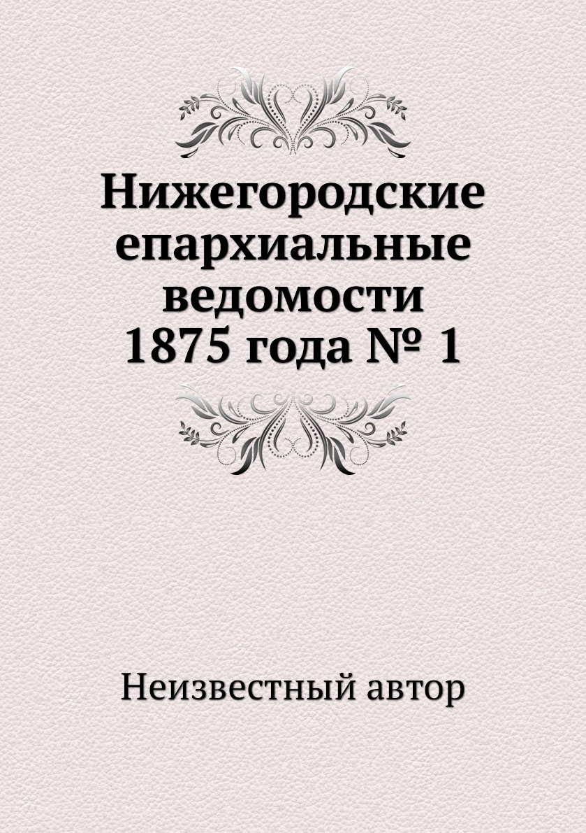 Нижегородские епархиальные ведомости 1875 года № 1