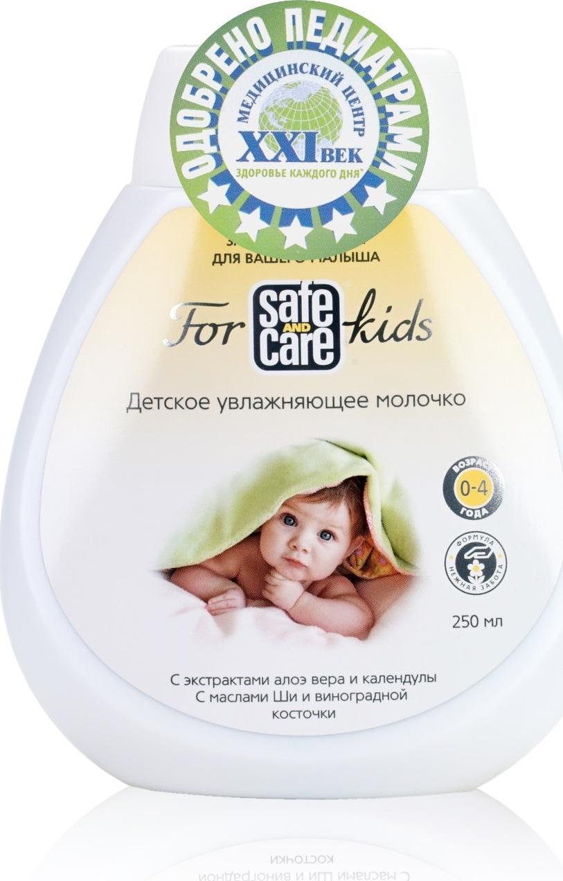 Детское увлажняющее молочко Safe and Care for kids Safe and Care