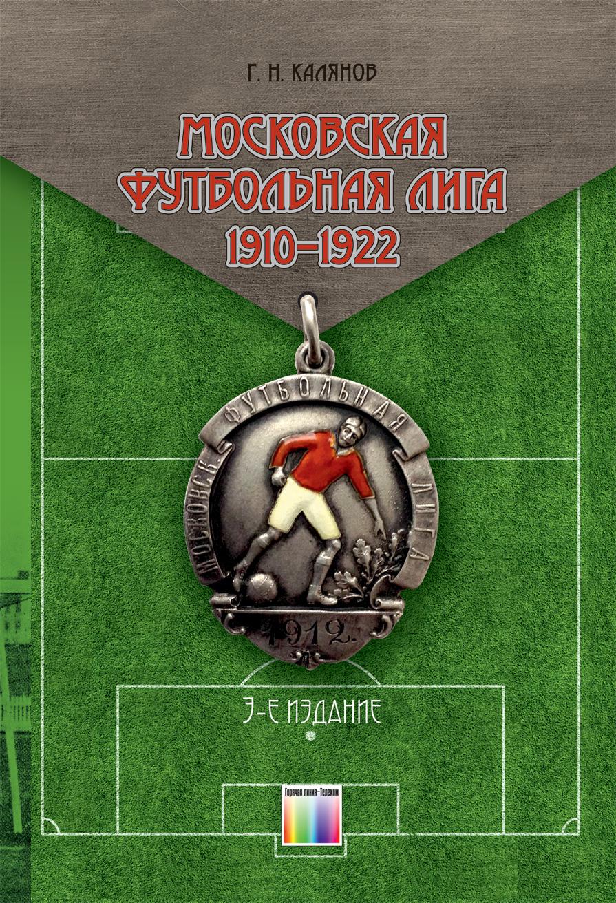 Московская футбольная лига 1910 - 1922