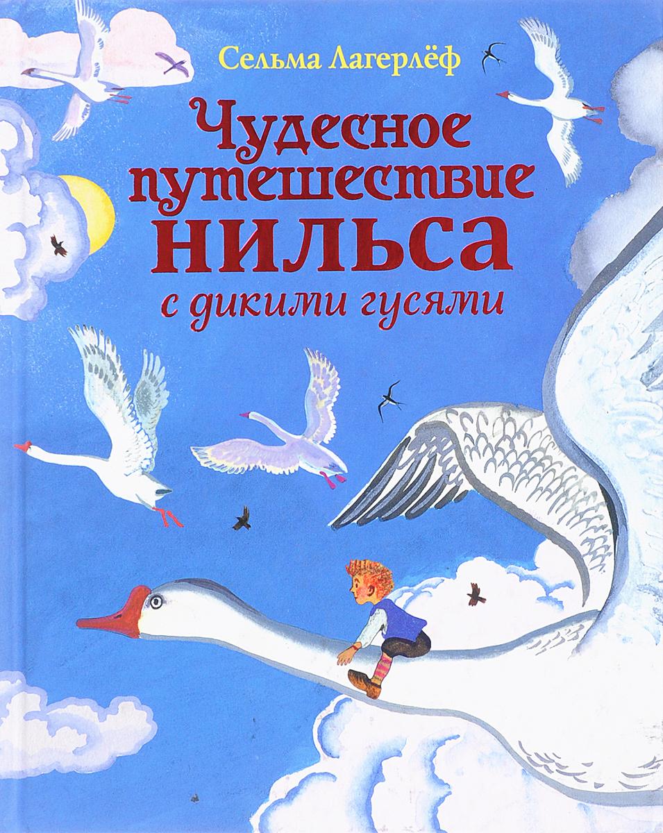 главной раскраска нильса из сказки чудесное путешествие нильса с дикими гусями кухни выполнены нежных
