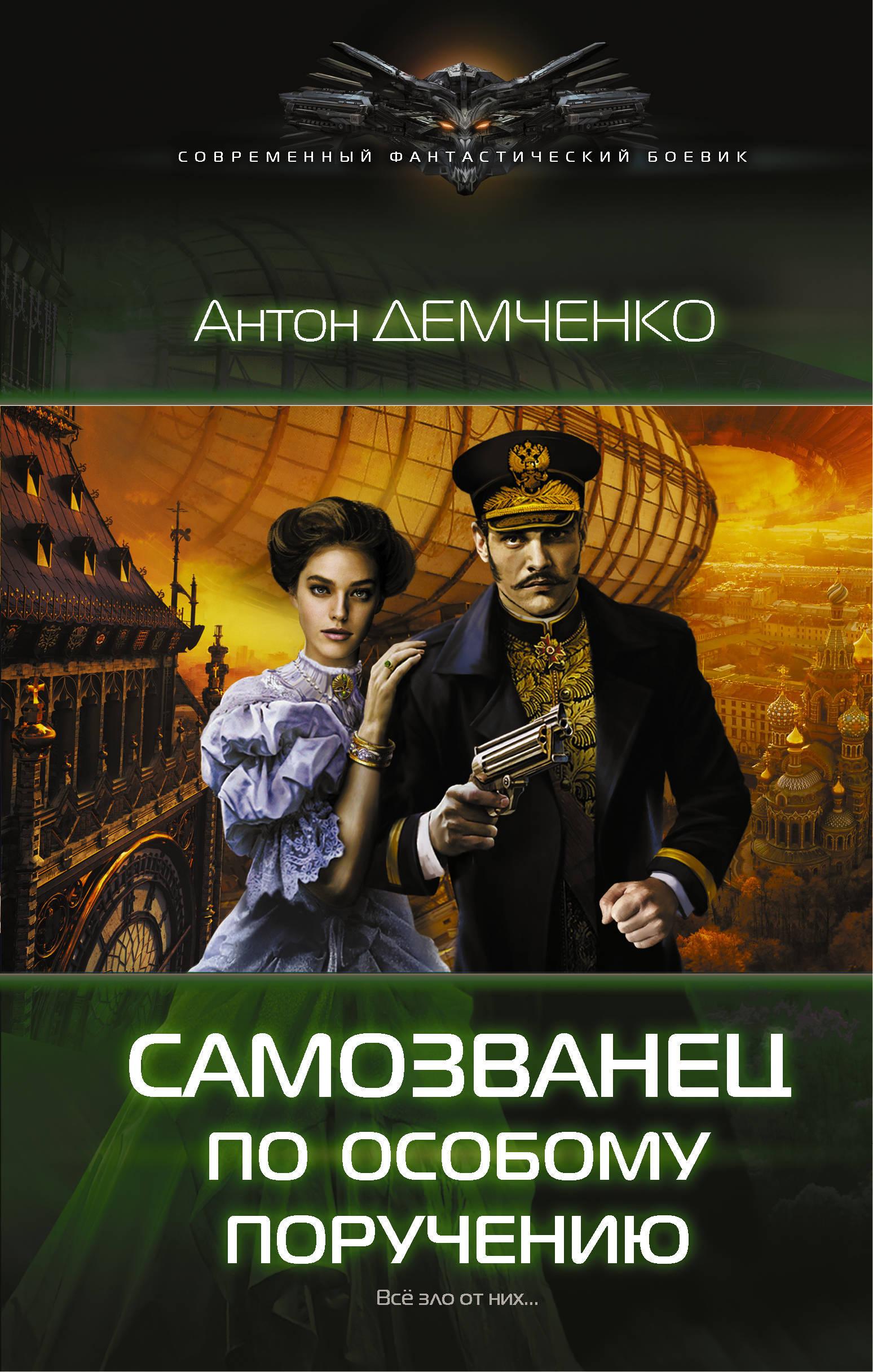 Демченко Антон Витальевич. Самозванец по особому поручению | Демченко Антон Витальевич