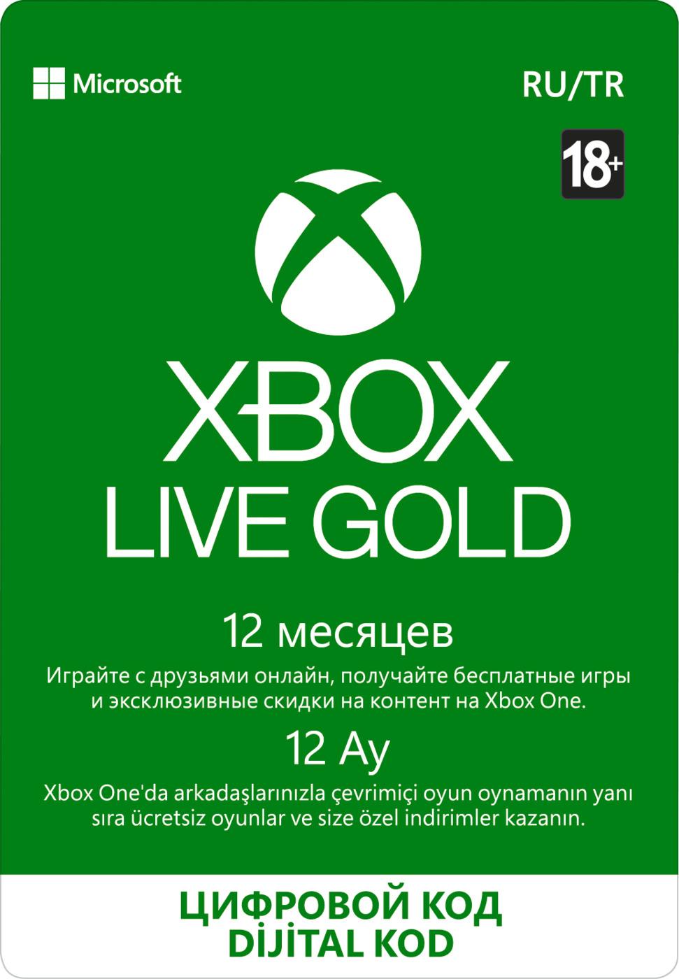 Подписка Xbox LIVE: GOLD на 12 месяцев
