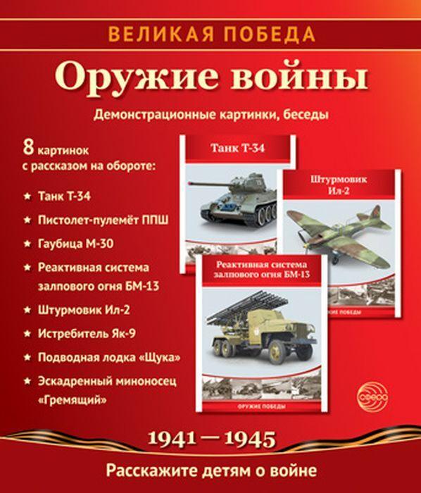 Цветкова Т.В., автор проекта. Оружие войны