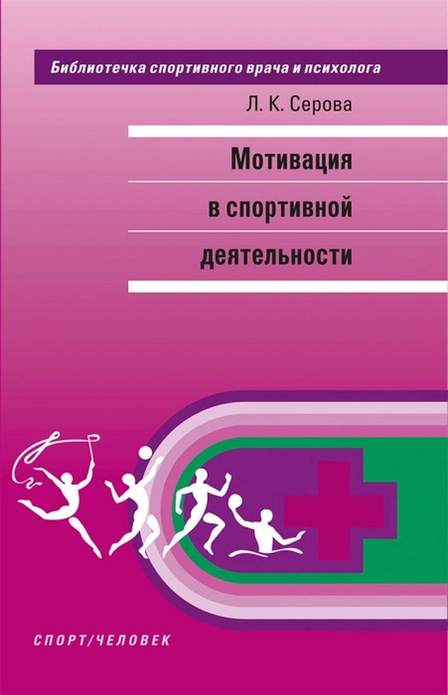книги про спорт и мотивацию того
