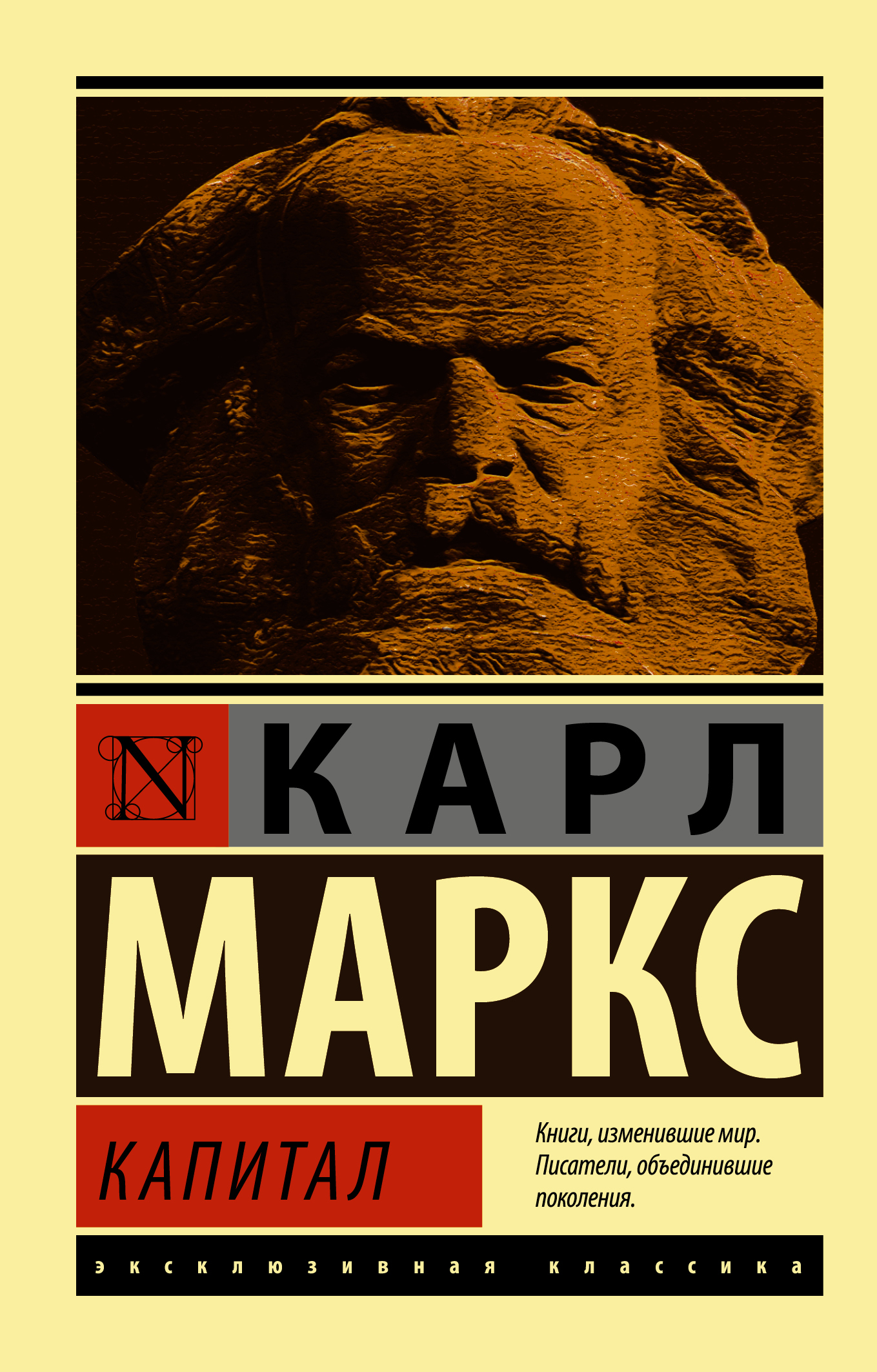 фото книги капитал маркса окружавшим