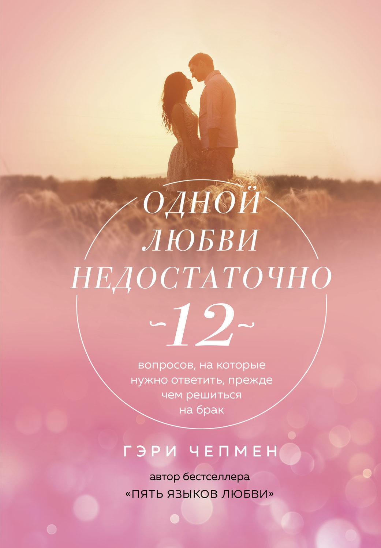 5 языков любви, которые делают отношения крепче | 1500x1041