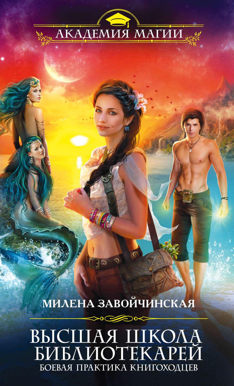 Книги про школу магии фэнтези книги гадание на мужа онлайн бесплатно карты таро