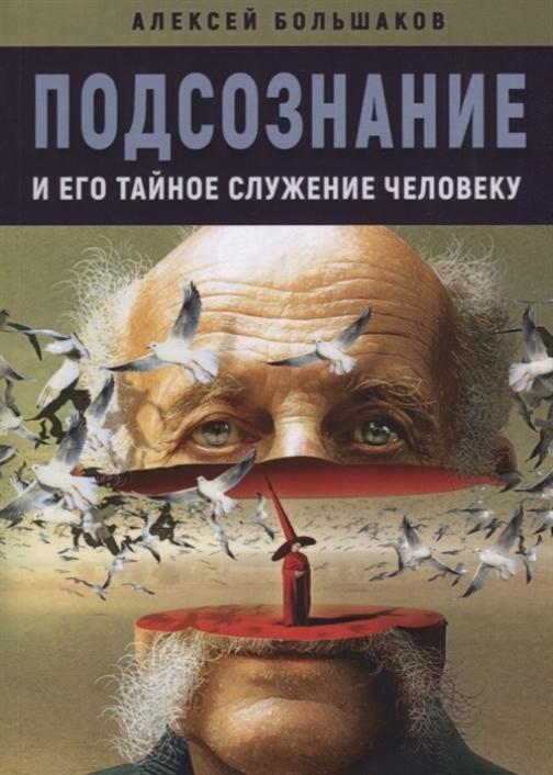 Большаков Алексей Владимирович. Подсознание и его тайное служение человеку