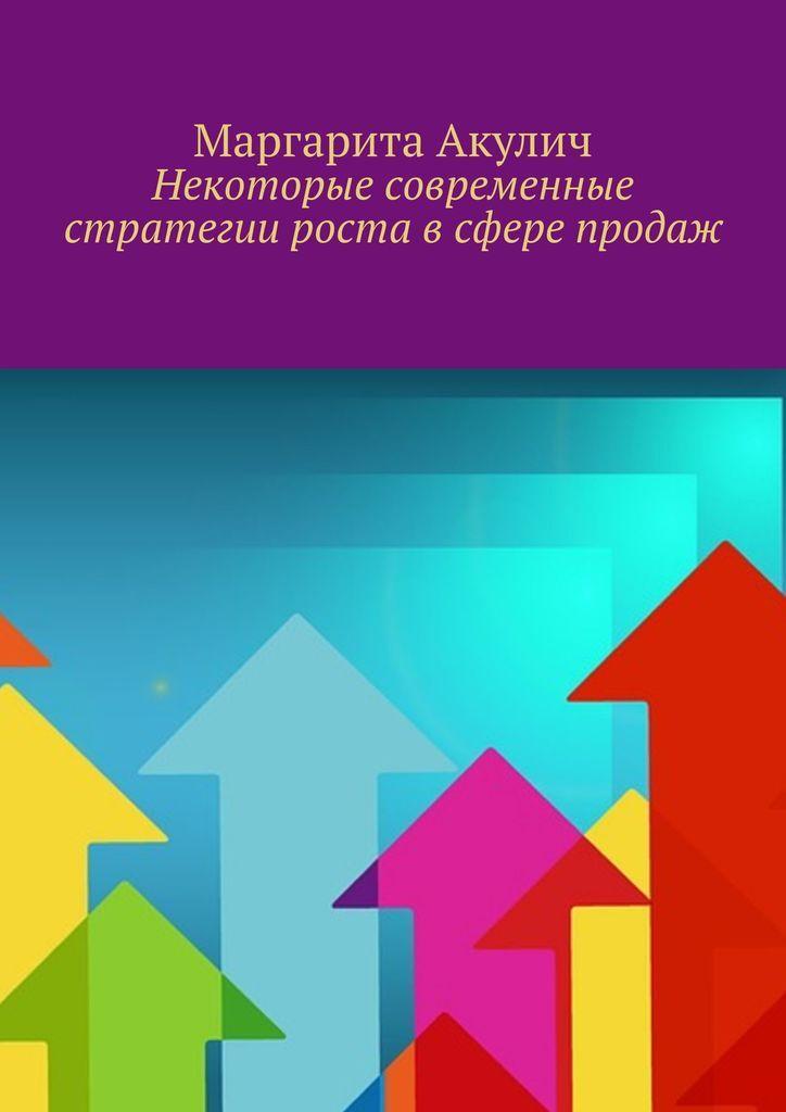 Маргарита Акулич. Некоторые современные стратегии роста в сфере продаж