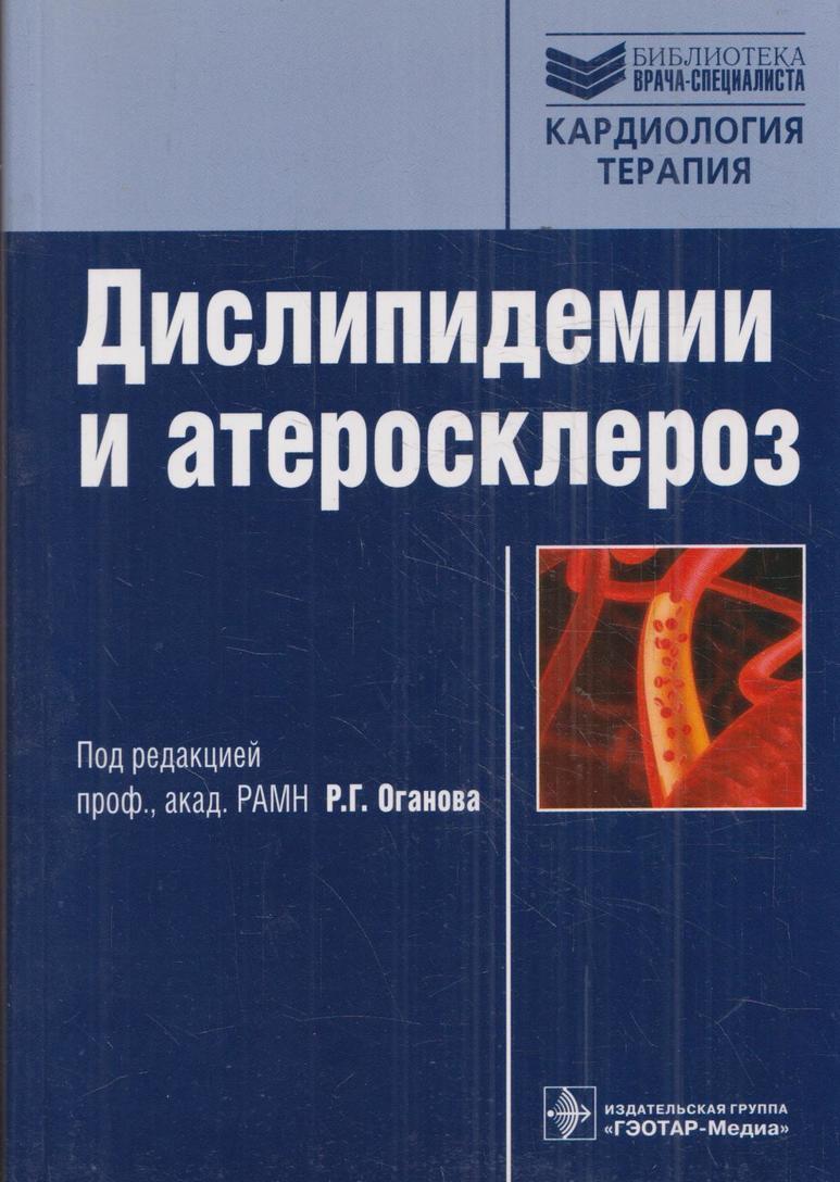 Органов Р.Г.. Дислипидемии и атеросклероз