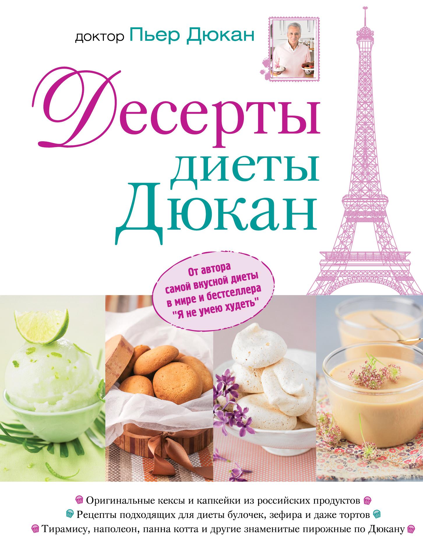 Диета пьера дюкан отзывы о диете