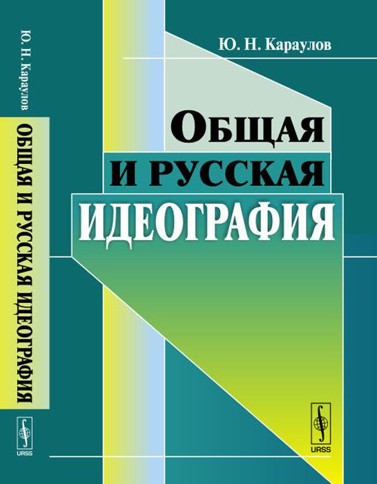 Общая и русская идеография | Караулов Юрий Николаевич #1