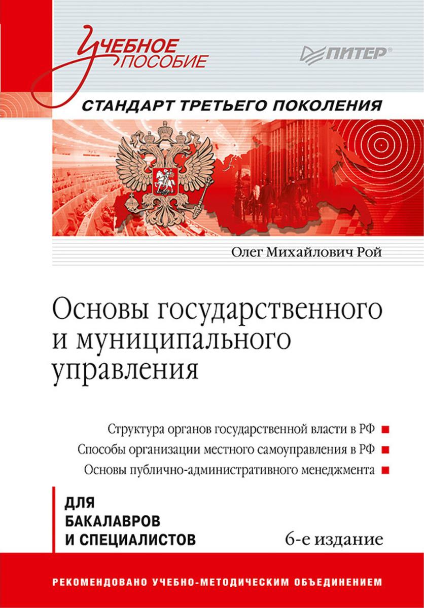Основы государственного и муниципального управления | Рой Олег Михайлович  #1