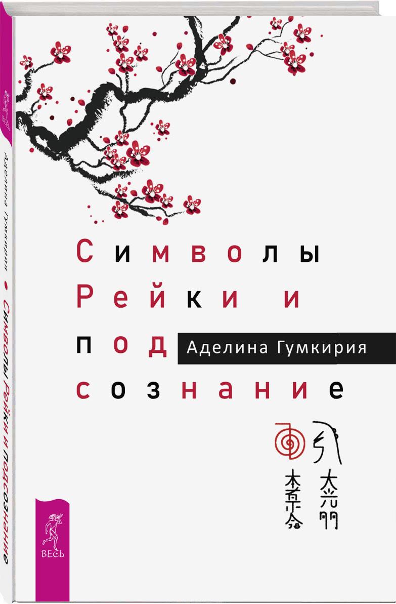 Символы Рейки и подсознание | Гумкирия Аделина Владимировна  #1
