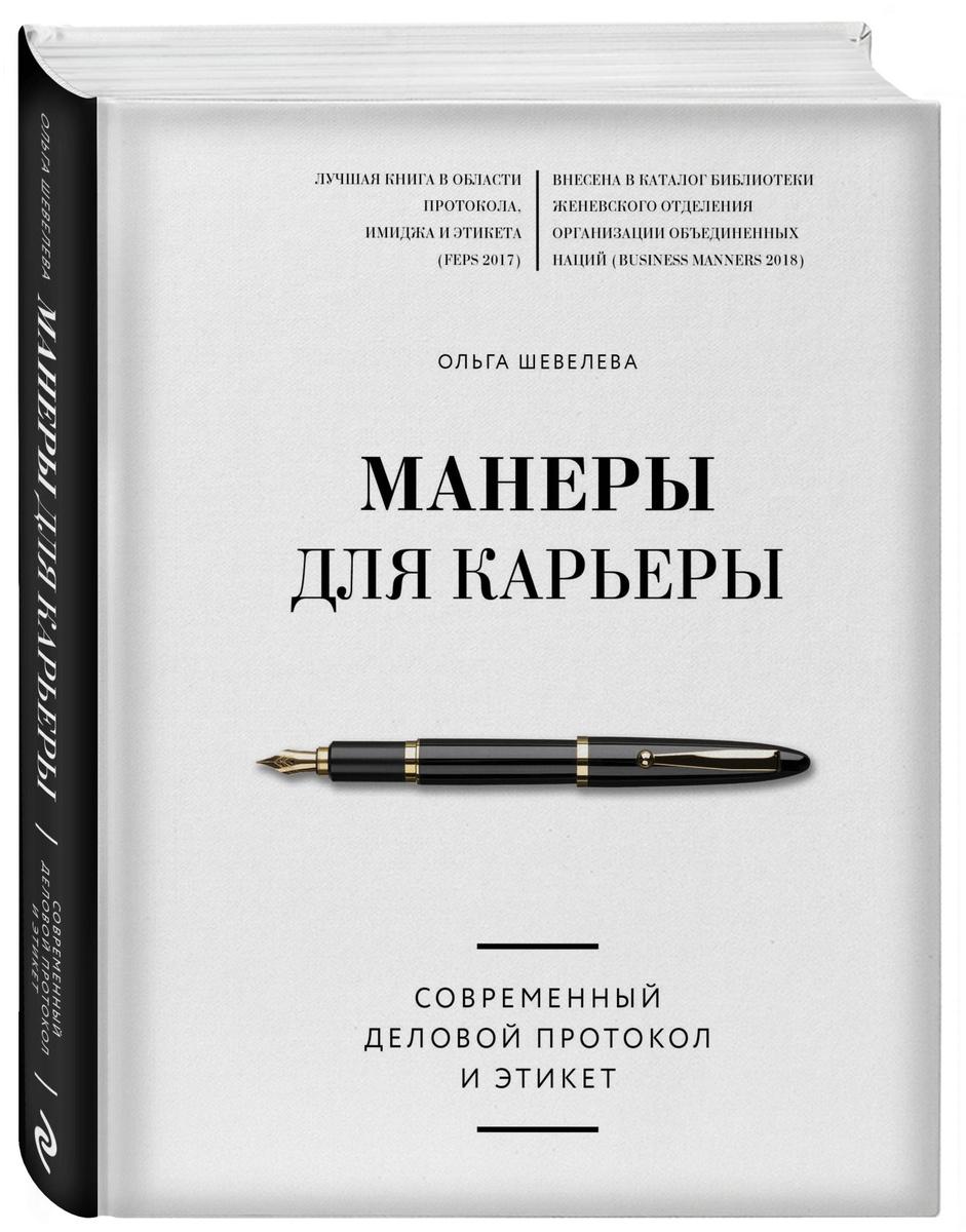 Манеры для карьеры. Современный деловой протокол и этикет   Шевелева Ольга Владимировна  #1