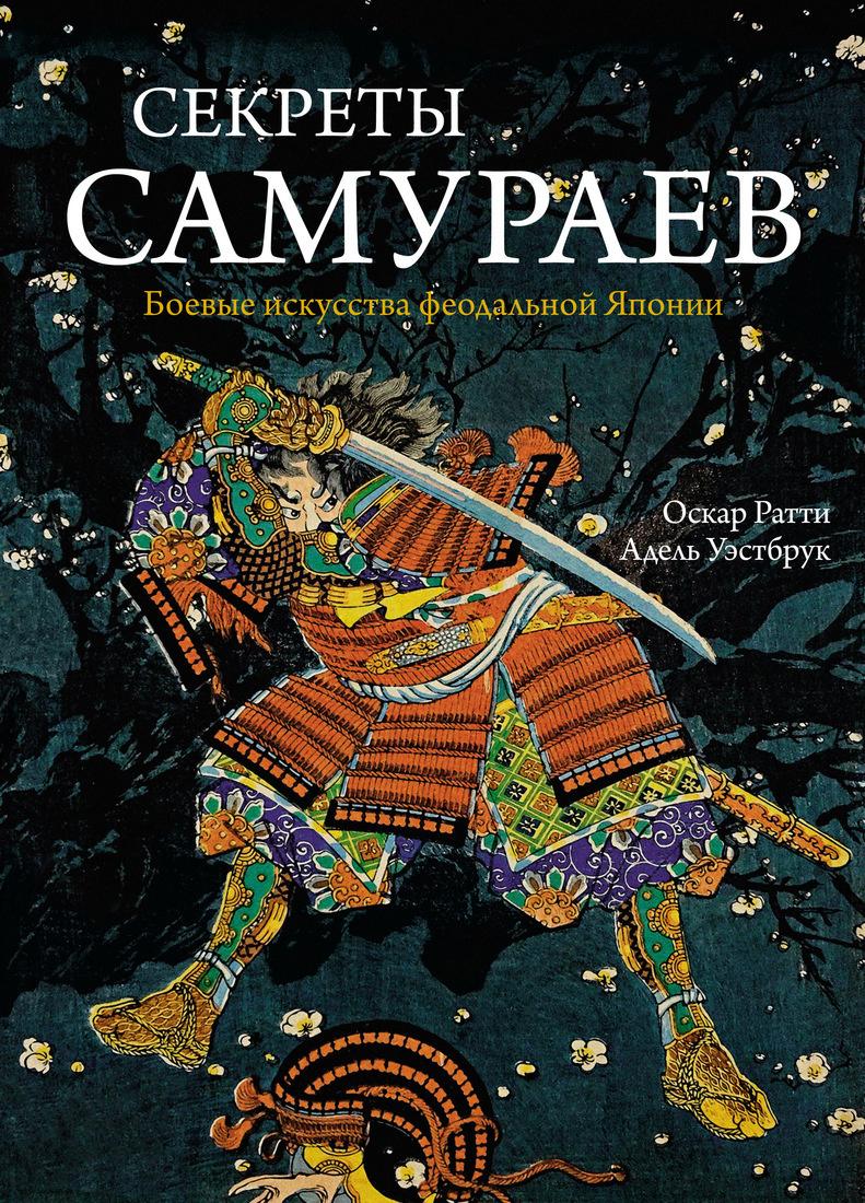 Секреты самураев. Боевые искусства феодальной Японии | Ратти Оскар, Уэстбрук Адель  #1