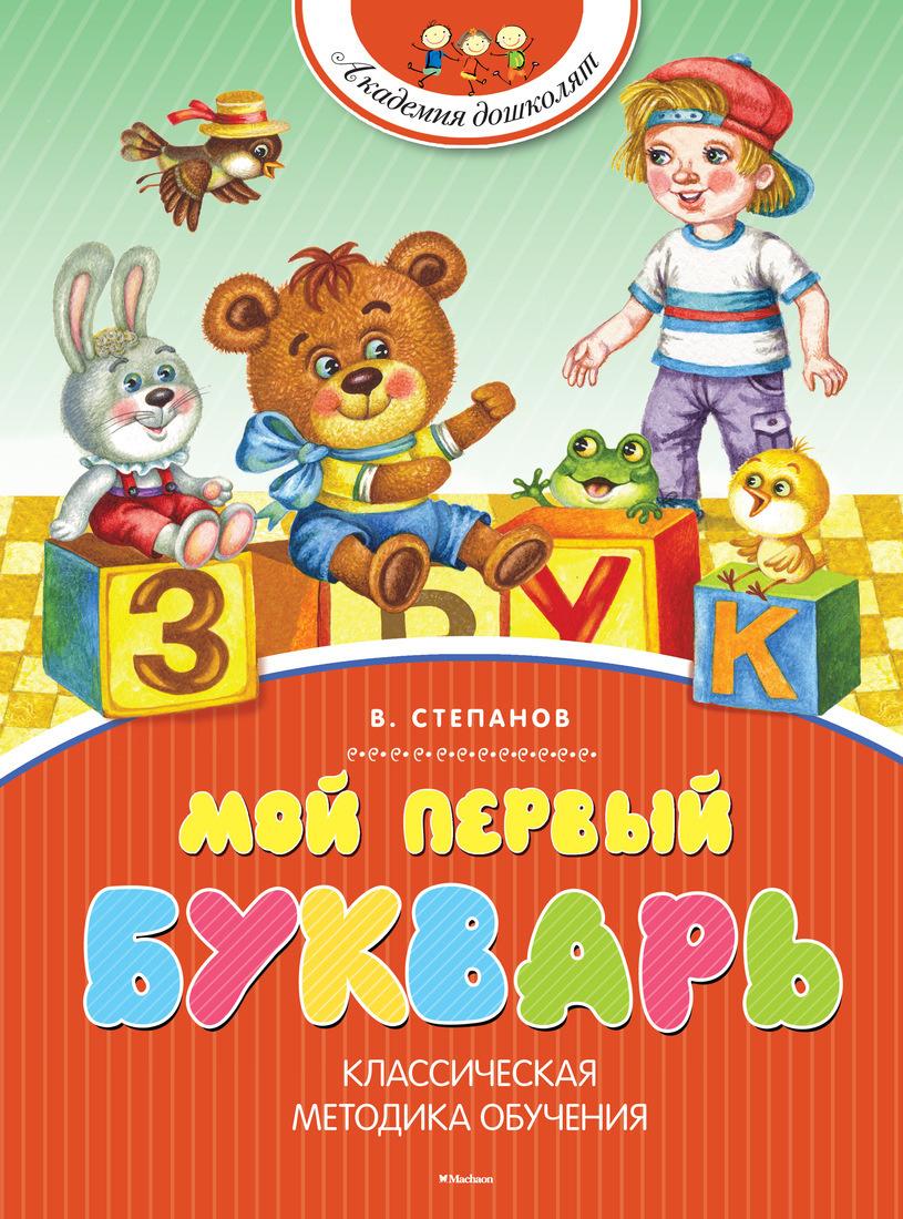 Мой первый букварь | Степанов Владимир #1