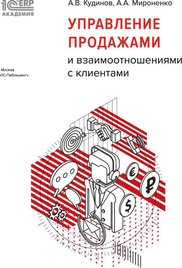 Управление продажами и взаимоотношениями с клиентами | Мироненко А. А., Кудинов А. В.  #1