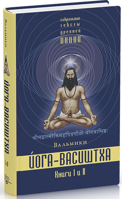 Йога-Васиштха. Книги 1 и 2 | Вальмики #1