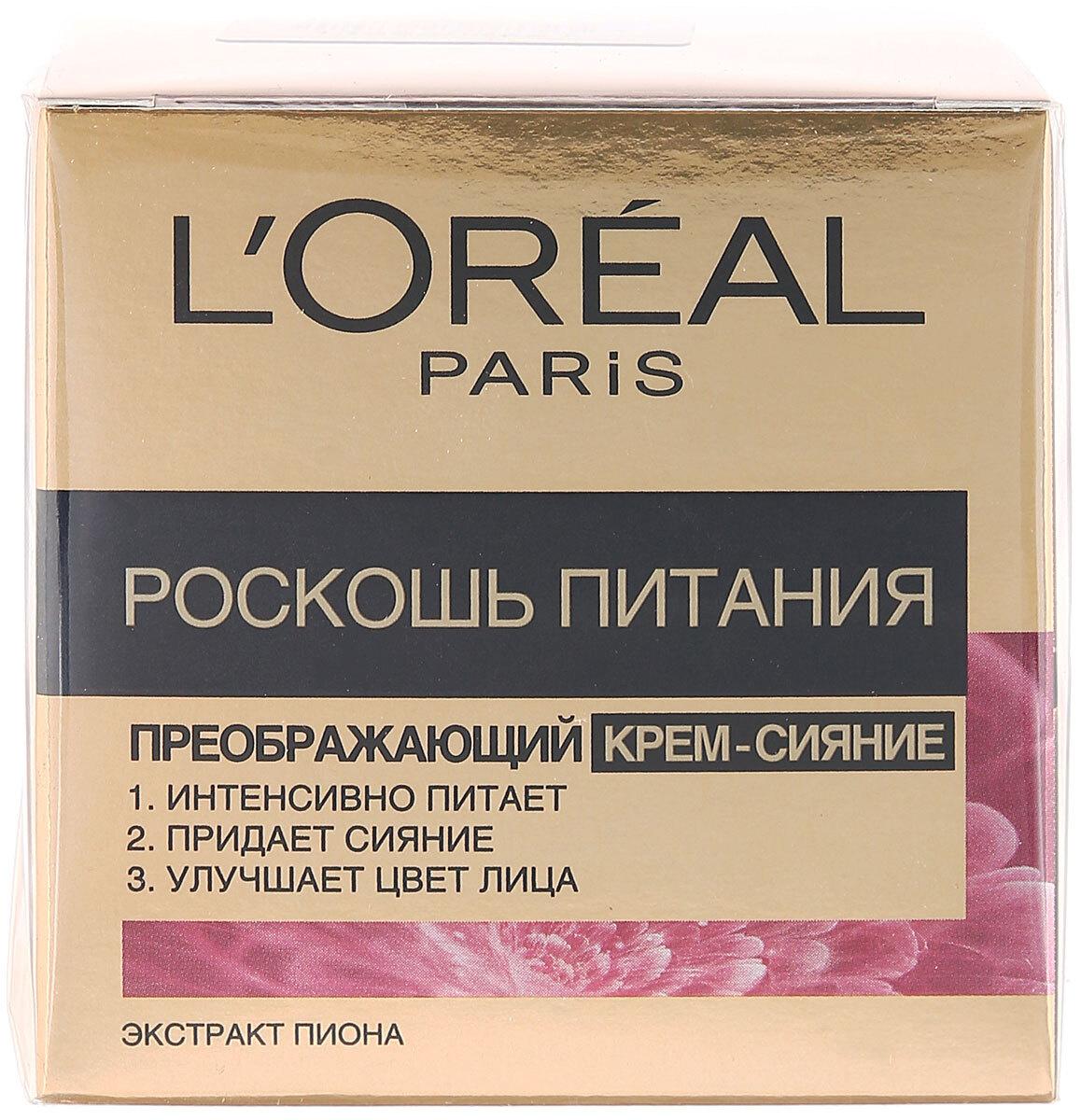 Дневной крем-сияние для лица L'Oreal Paris Роскошь питания, 50 мл  #1