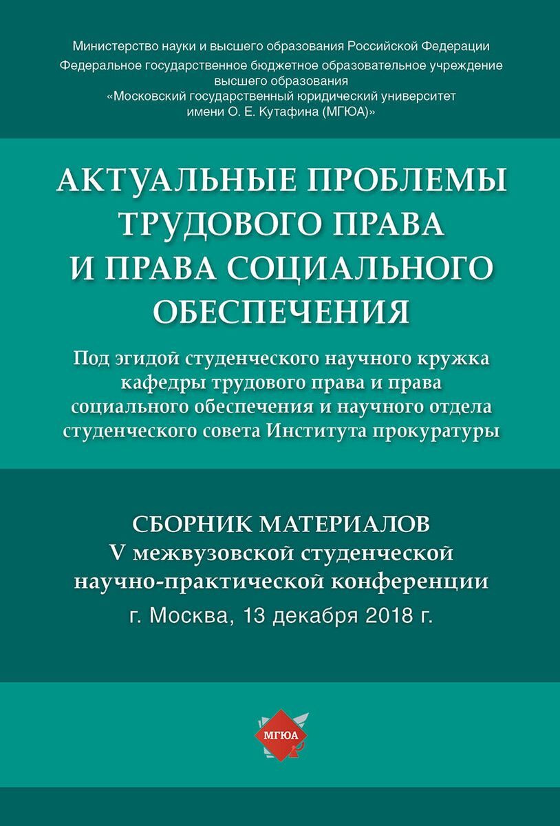 Актуальные проблемы трудового права и права социального обеспечения. Сборник материалов V межвузовской #1
