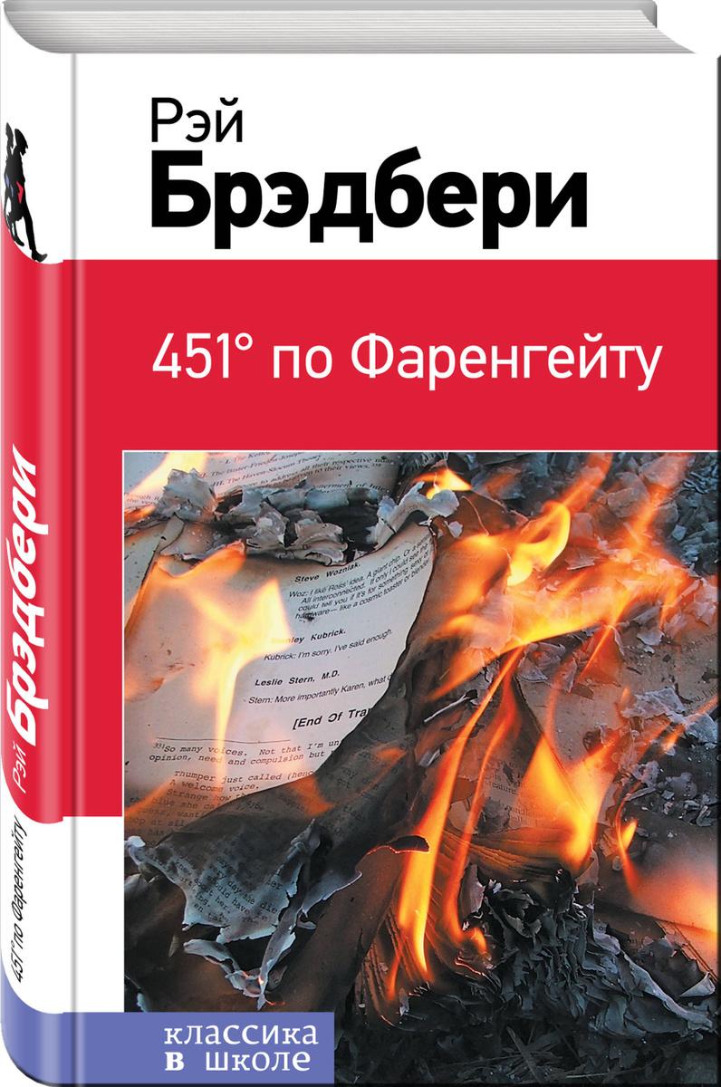 451' по Фаренгейту | Брэдбери Рэй Дуглас #1