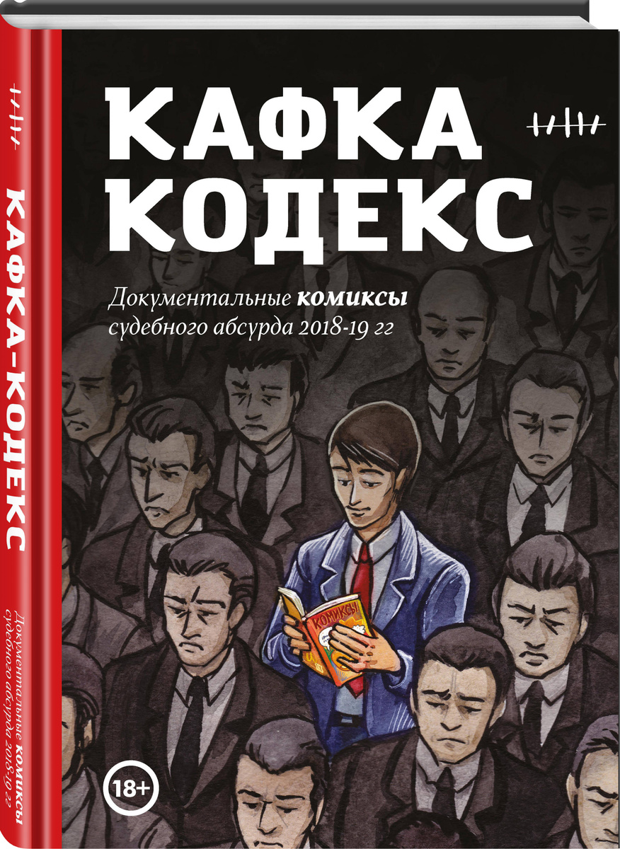 Кафка-Кодекс   Челищева Вера, Никитский Леонид #1