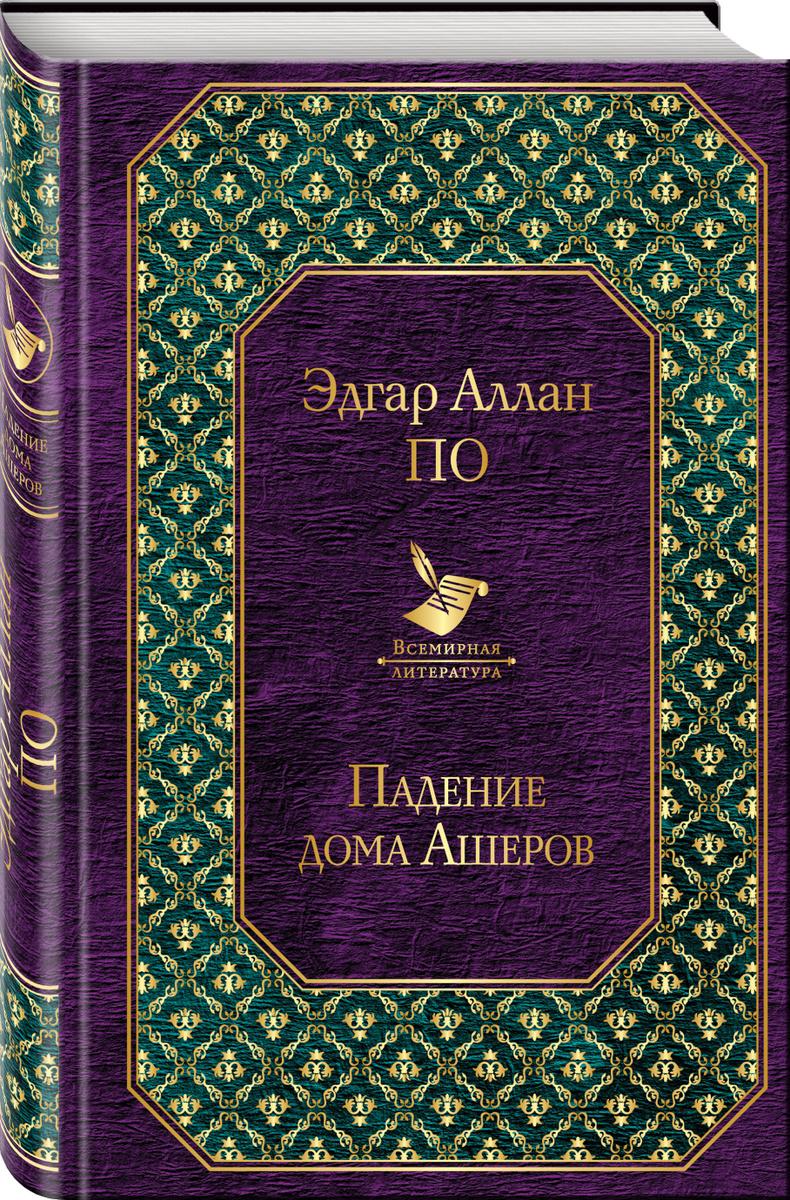 Падение дома Ашеров   По Эдгар Аллан #1
