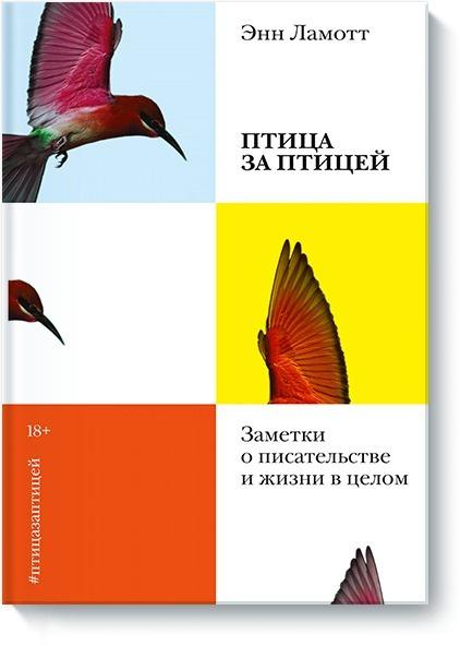 Птица за птицей. Заметки о писательстве и жизни в целом (новая обложка) | Ламотт Энн  #1