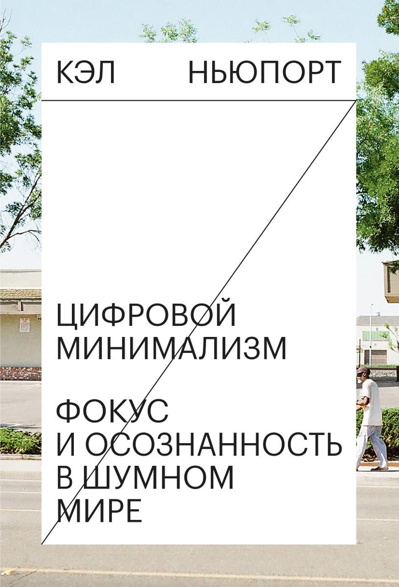 Цифровой минимализм. Фокус и осознанность в шумном мире | Нет автора  #1