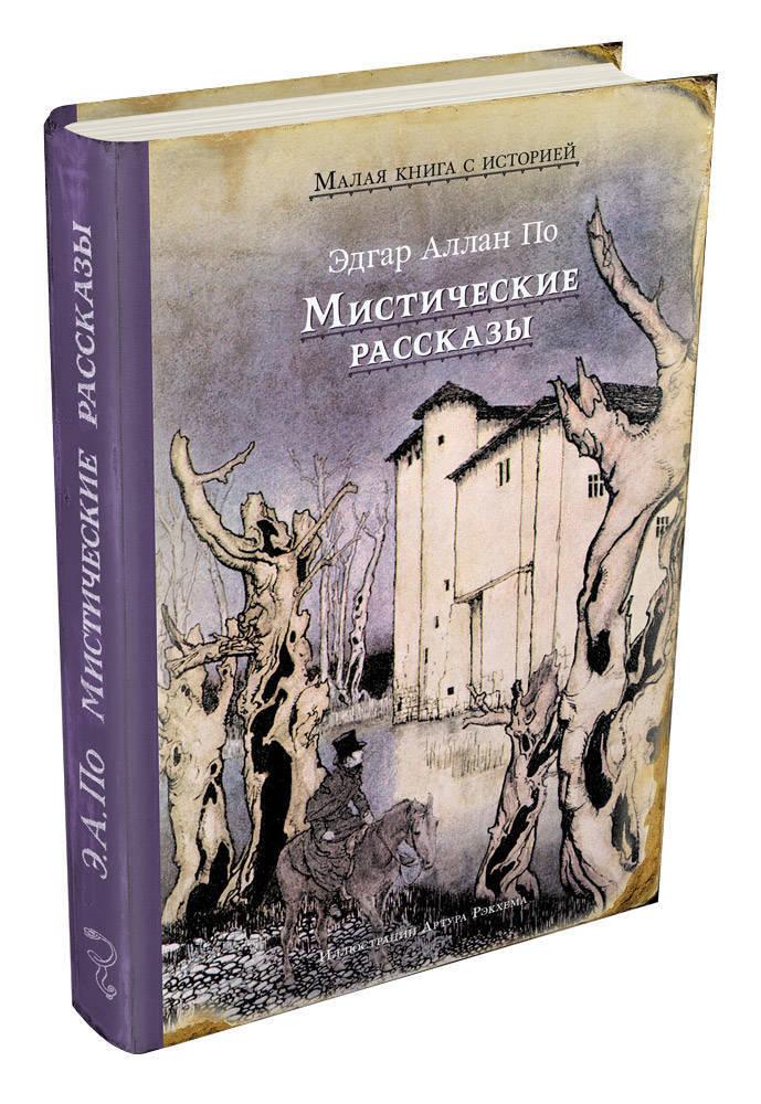Мистические рассказы | По Эдгар Аллан #1